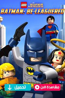 مشاهدة وتحميل فيلم LEGO DC 2015 مترجم عربي