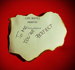 Best Marathi Quotes on Love for Feeling