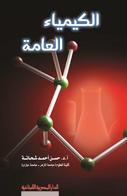"""كتاب الكيمياء العامة ط§ظ""""ظƒظٹظ…ظٹط§ط، ط§ظ""""ط¹ط§ظ…ط©_01.jpg"""