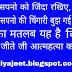 Motivational story in hindi नकारत्मक सोच से छुटकारा।