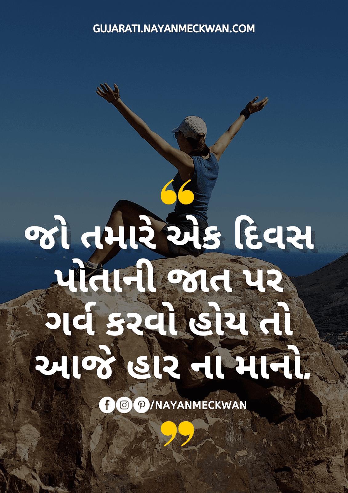 પોતાનું gaurav motivational બેસ્ટ ગુજરાતી suvichar images 2020