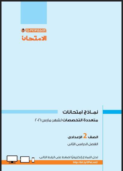 نماذج امتحانات المعاصر متعددة التخصصات بالاجابات شهر مارس للصف الثانى الاعدادى لغات ترم ثانى 2021