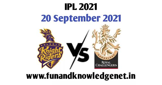 20 September 2021 IPL Match | 20 सितम्बर 2021 का आईपीएल मैच