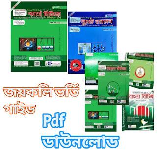 জয়কলি ভর্তি গাইড Pdf Download