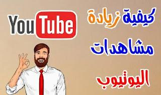 كيفية زيادة مشاهدات فيديوات اليوتيوب بطريقة شرعية