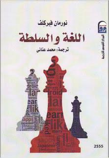 تحميل كتاب اللغة والسلطة pdf نورمان فيركلف