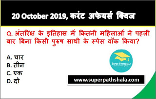 Daily Current Affairs Quiz 20 October 2019 in Hindi