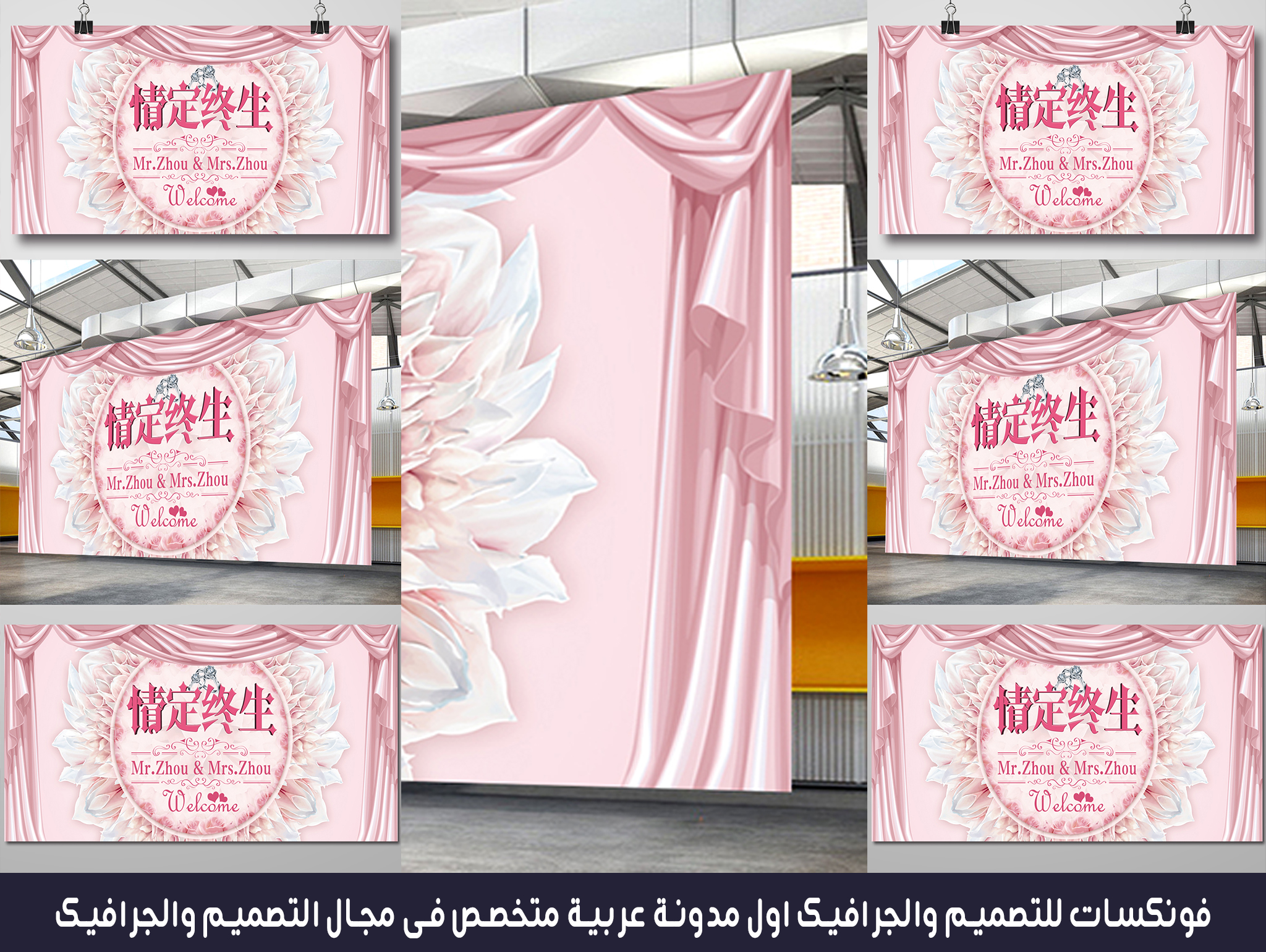 Banner psd file for web and print in pink color