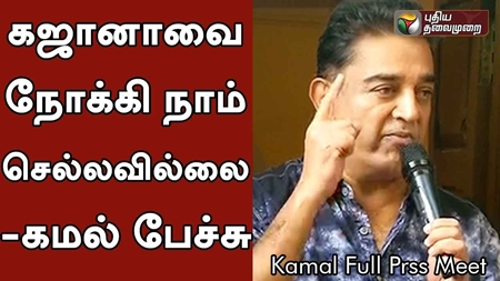 Kamal Hassan full press meet regarding his Politics