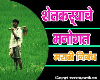 shetkari manogat in marathi essay