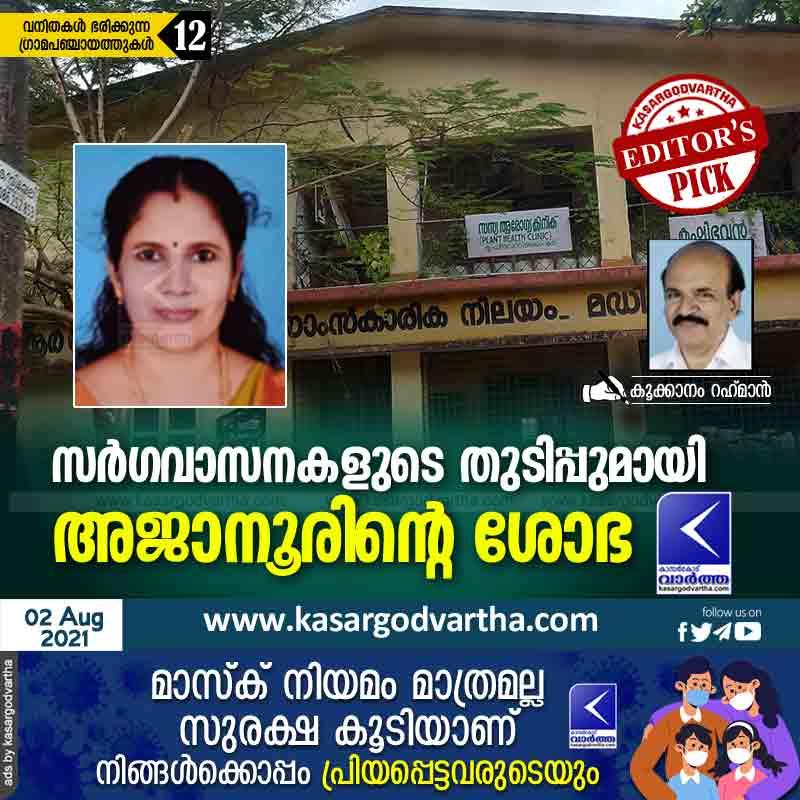 Kookanam-Rahman, Panchayath-Member, Article, Panchayath, Woman, Kerala, Members,  Ajanur's brilliance with the pulse of creativity.