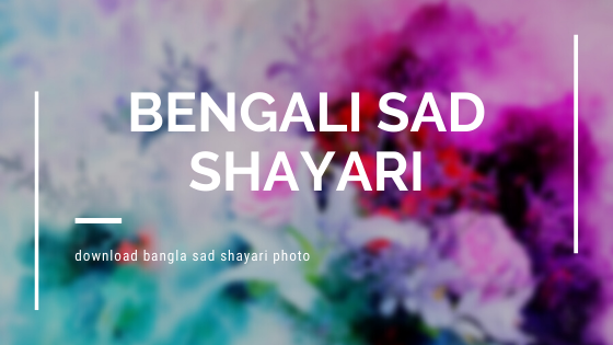 Bengali Sad Shayari:download bangla sad shayari photo