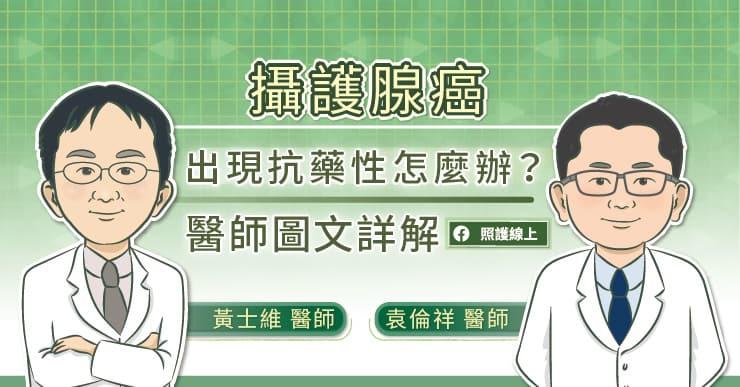 攝護腺癌出現抗藥性怎麼辦?醫師圖文詳解