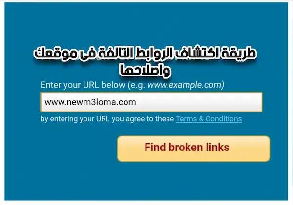 موقع فحص و اكتشاف الروابط المعطلة لإصلاحها blogger بلوجر و ووردبريس WordPress باستخدام broken link checker