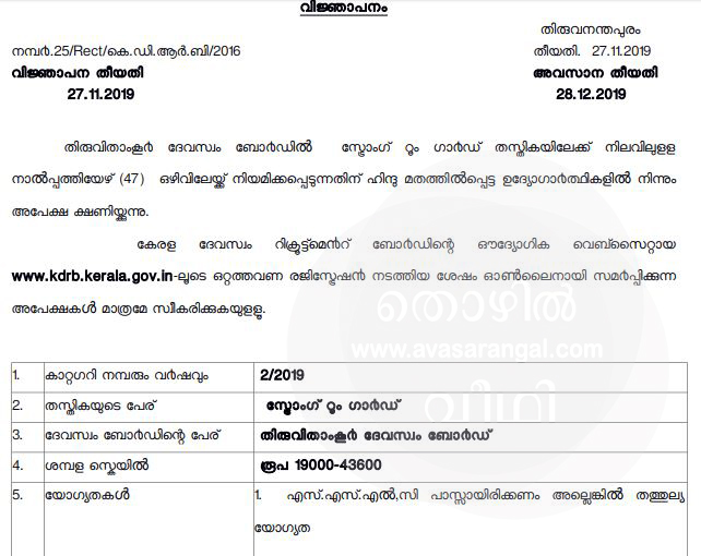 Kerala Devaswom Board Recruitment  2019 - 101  Peon and  Strongroom guard vacancy.