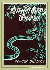 Hansuli Baker Upakatha by Tarashankar Bandyopadhyay