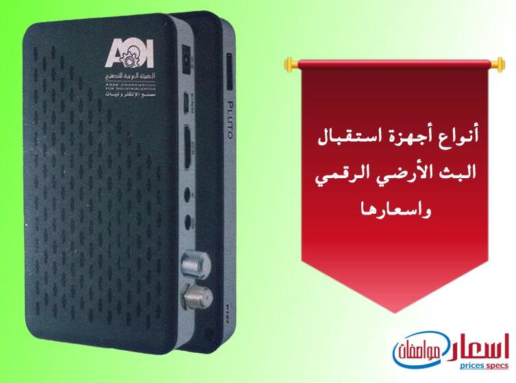 سعر جهاز dvb t2 في مصر 2021