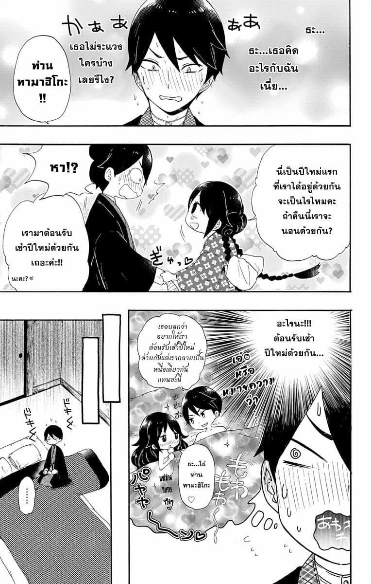 อ่านการ์ตูน Taishou Otome Otogibanashi ตอนที่ 2 หน้าที่ 15