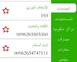 تحميل دليل الهاتف السعودي التجاري للبلاك بيري مجانا