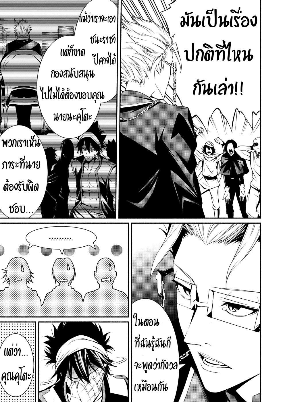 อ่านการ์ตูน Saikyou Party no Zatsuyougakari Ossan wa Muriyari Kyuuka o Tora Sareta you desu ตอนที่ 1 หน้าที่ 10