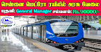 CMRL Recruitment 2021 08 General Manager Posts