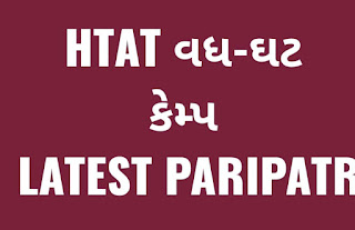 Htat vadha ghat badali, camp,htat study materials,english for htat,learn english,video course,video material for htat,htat video material,gujarati grammer,htat paper,english language,english for competitive exam,english,htat book,various exam,online courses for competitive exam,competitive exam,online courses,study material,learn english language,adepts,reading page,tet 1 syllabus,tet 1 study material,tet exam 2017,tet 1 2017 most imp