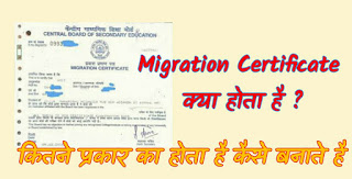 What is the migration certificate?, How can I get migration certificate?, Why do we need migration certificate?, Is migration certificate and character certificate same?