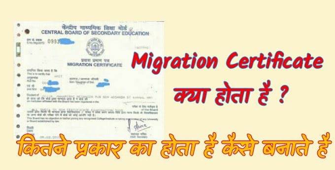 Migration Certificate क्या होता है कितने प्रकार का होता है कैसे बनाते है ?