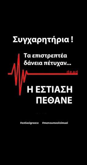 """Πανελλήνια Πρωτοβουλία Εστίασης, estiasigreece """"Επιστρεπτέα Κοροϊδία"""""""