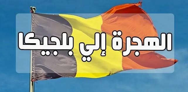الهجرة الي بلجيكا | تعرف على أهم الشروط للحصول على فرصة للهجرة والعمل