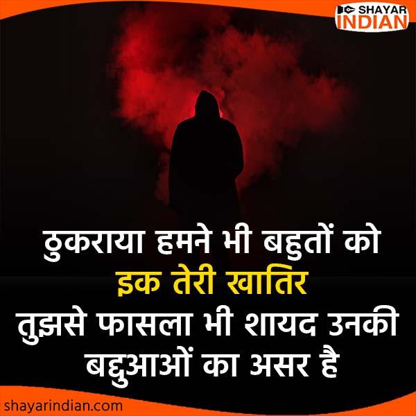 ठुकराया हमने भी बहुतों को : Hindi Sad Shayari : Thukrana, Fasla, Baddua