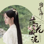 Ju Jing Yi (鞠婧祎) - Luo Hua Cheng Ni (落花成泥)