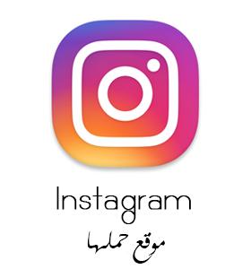 تحميل تطبيق الانستقرام العربي Download Instagram 2020 لهواتف الاندرويد والايفون و الايباد