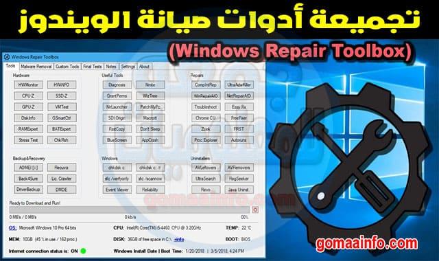 تجميعة أدوات صيانة الويندوز Windows Repair Toolbox
