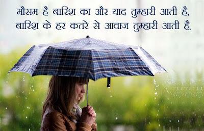 Rain Status in Hindi