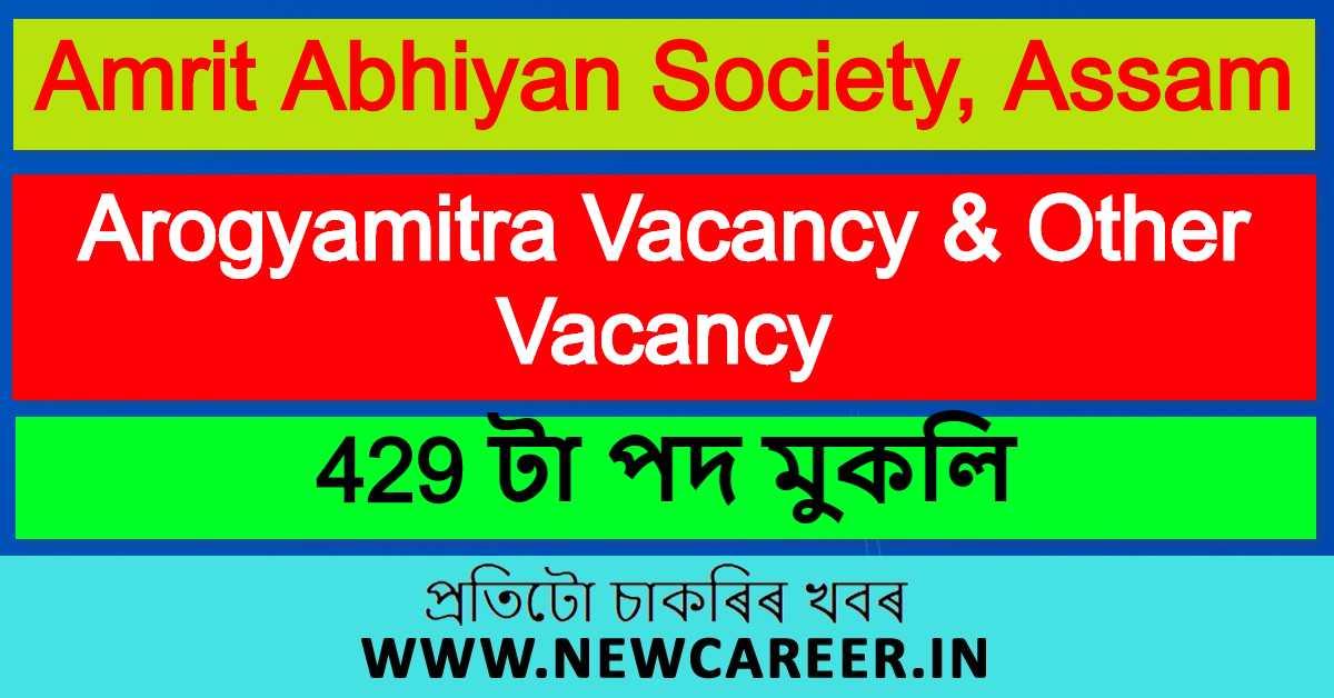 Amrit Abhiyan Society (AAAS), Assam: Apply Online For 429 Arogyamitra Vacancy