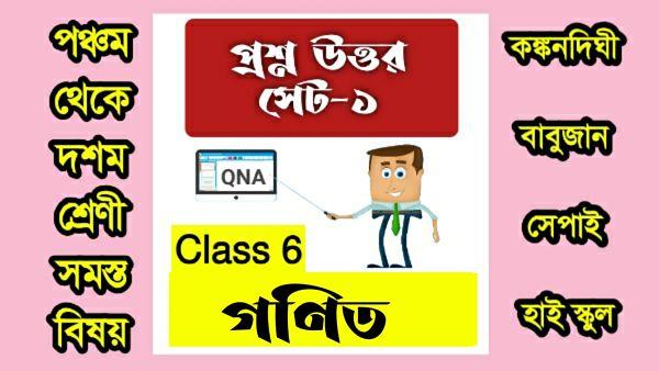 ষষ্ঠ শ্রেণির গণিত প্রশ্ন এবং উত্তর সেট - 1 । Class 6 MATHEMATICS Question And Answer set -1 । 11 কোন সংখ্যার গুণনীয়ক -। Kankandighi Babujan Sepai High School । abvrp.com