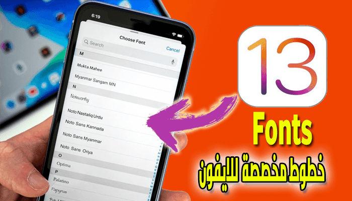 https://www.arbandr.com/2019/11/install-custom-fonts-iphone-ipad-ios13-ipados13.html