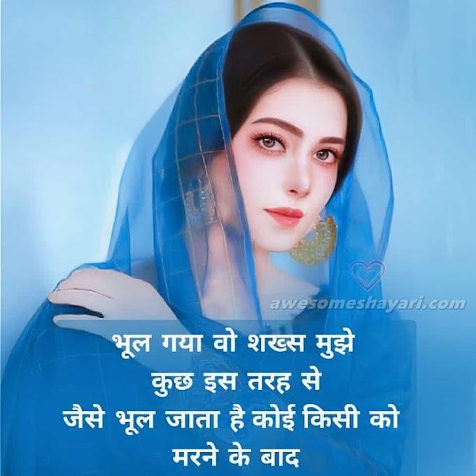 Sad Shayari for Girls | Sad Girl Status in Hindi
