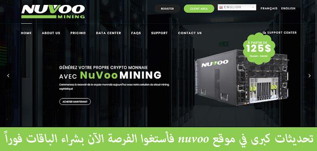 تحديثات كبرى في موقع nuvoo فأستغلوا الفرصة الآن بشراء الباقات فوراً