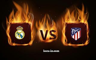 كورة ستار مشاهدة مباراة اتليتكو مدريد وريال مدريد بث مباشر كورة اون لاين لايف اليوم  07-03-2021 الدوري الاسباني
