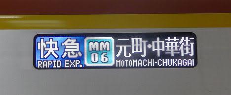 東武東上線 副都心線直通 快速急行 元町・中華街行き5 東京メトロ17000系