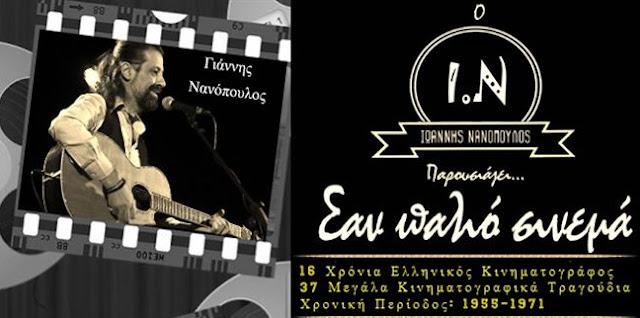 """Μουσική εκδήλωση «Σαν παλιό σινεμά» στο Άργος για την ενίσχυση της """"Αλληλεγγύης"""""""