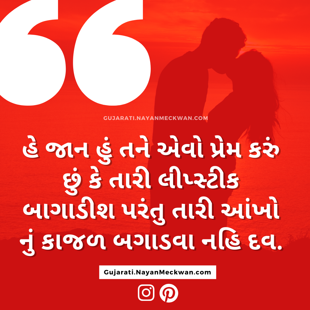 best love romantic Gujarati quotes on trust ( વિશ્વાસ )