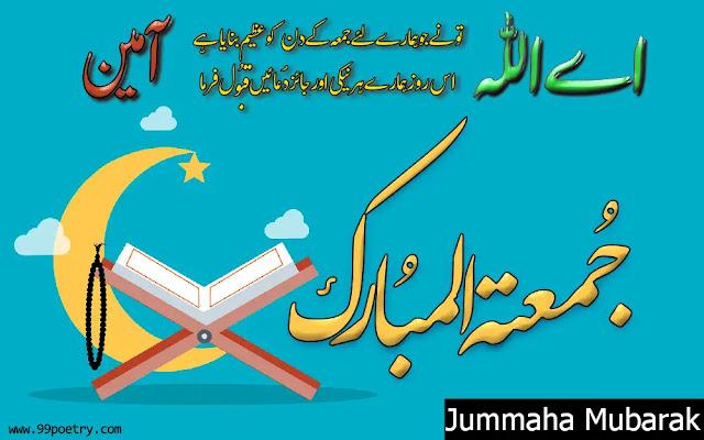 tune Hamare liye jumme Ke Din Ko Azim farmaya-jumma calligraphy Jummaha Mubarak
