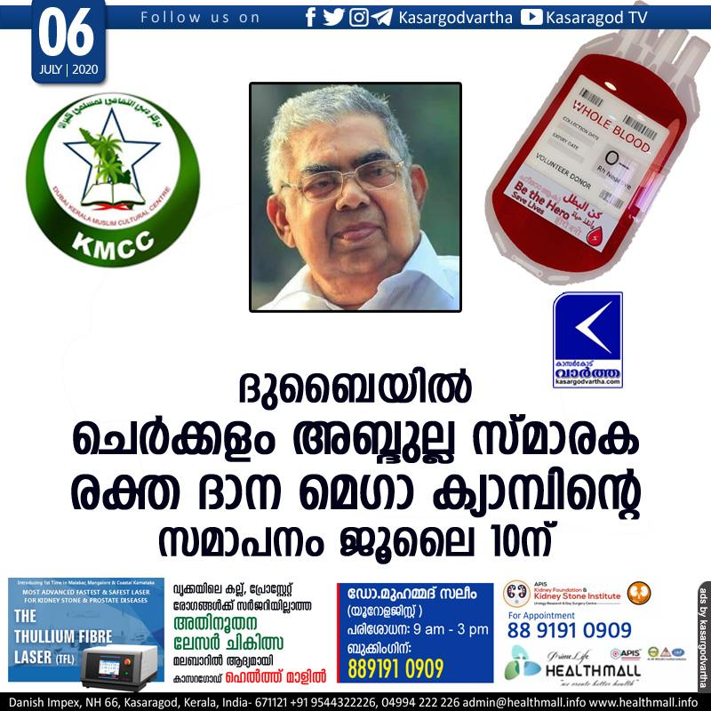 Gulf, News, Cherkalam abdulla, Cherkulam Abdullah Memorial Blood Donation Mega Camp in Dubai