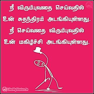 Magilchi tamil quote