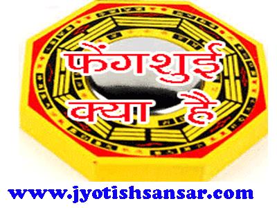 fengshui in hindi