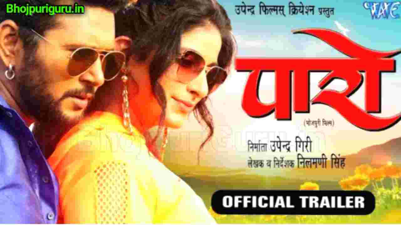 Paro Bhojpuri Full Movie Yash Kumar, Poonam Dubey, Reviews, Budget, Release Date Soon -Bhojpuriguru