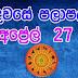 Lagna Palapala 2020-04-27 | ලග්න පලාපල | රාහු කාලය | Rahu Kalaya 2020